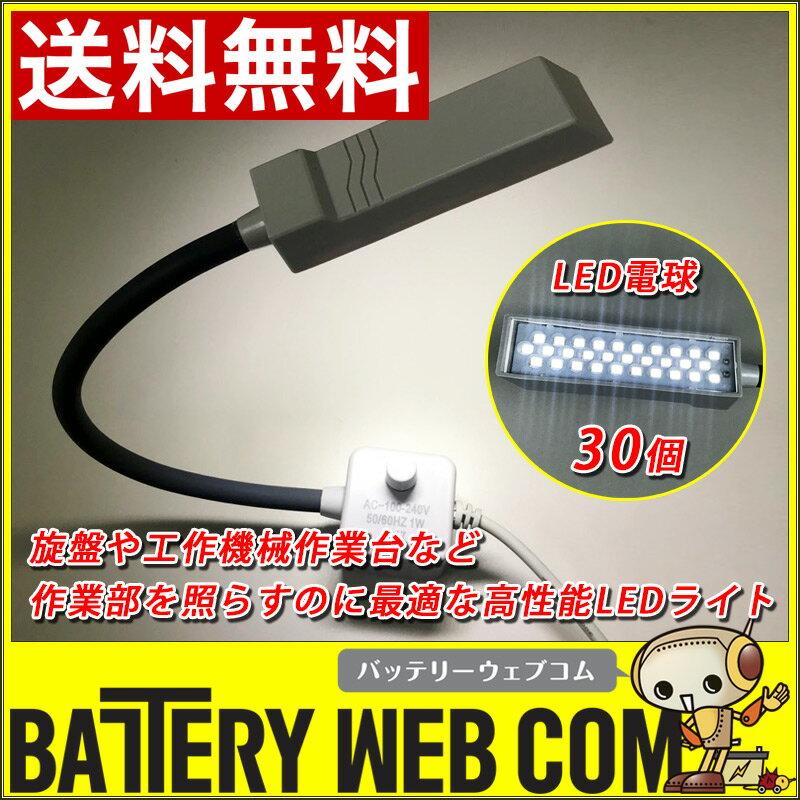 LED ライト 作業灯 マグネット 式