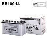 EB100-LL ボルトナット 端子 日立化成 ディープサイクル バッテリー 蓄電池 非常用電源 太陽光 ソーラー 高所作業車 フォークリフト 純正 送料無料