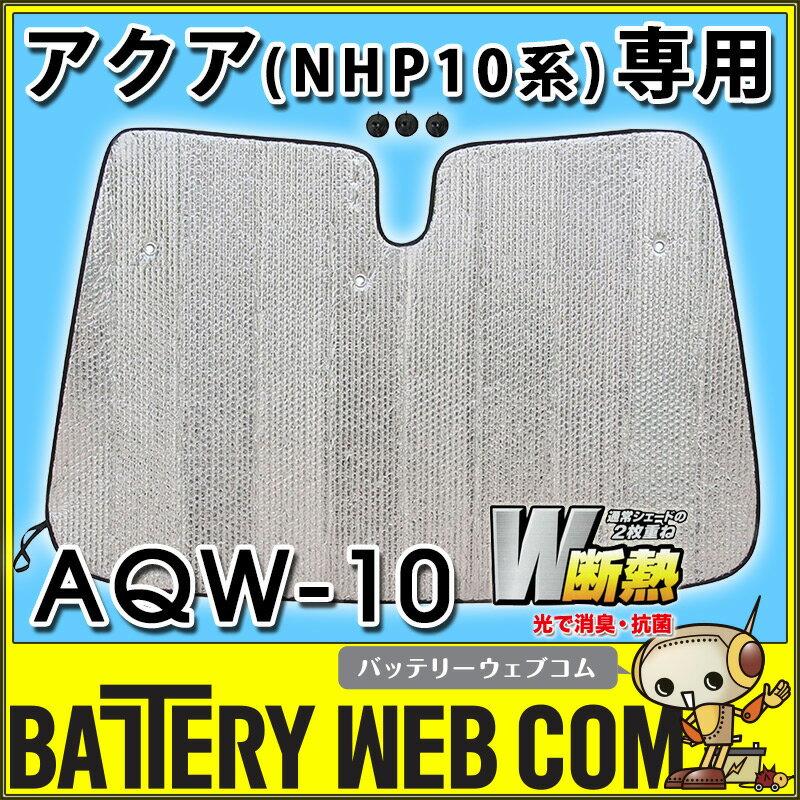 サンシェードアクア専用(NHP-10系)