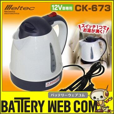 ( メルテック ) Meltec CK-673 車内ポット カーケトル 1L CK673 大自工業