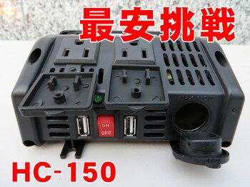 MEL-HC-150