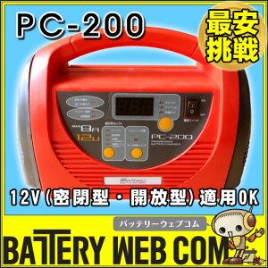 大自工業 メルテック バッテリー充電器 PC-200 バイク オートバイ 自動車 12V専用 密閉型 開放型 カルシウム 小型トラック 対応 バッテリーチャージャー