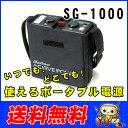 SG-1000 ポータブル電源 大自工業 メルテック アウト...