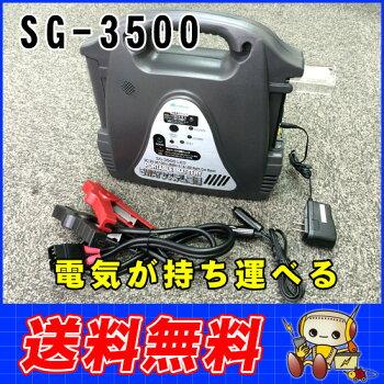 SG3500LED