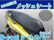 サドルカバー シートカバー エアベンチレーション b-cool Sサイズ 暑さ対策