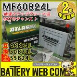 アトラス ATLAS 60B24L 自動車 バッテリー 車 互換 46B24L 50B24L 55B24L あす楽