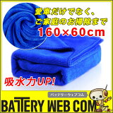 1000円ポッキリ 洗車 タオル バスタオル マイクロファイバー でっかいサイズ! 60×160cm 超極細繊維 送料無料 あす楽