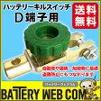送料無料 バッテリー キルスイッチ ターミナル D端子(大ポール) 用 DIN カットオフスイッチ カットターミナル 【sswf1】
