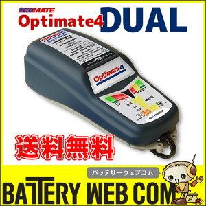 オプティメート デュアル バッテリーチャージャー バッテリー バッテリーメンテナー テックメイト