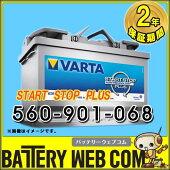 ��VARTA-560901068