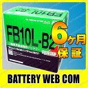 FB10L-B2 古河 バイク 用 バッテリー 純正 正規品 FBシリーズ 単車 FB10LーB2 送料無料 送料無料