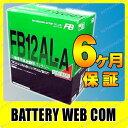 送料無料 FB12AL-A 古河 バイク 用 バッテリー 純正 正規品 FBシリーズ 単車 FB12ALーA