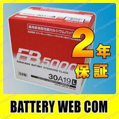 30A19L 古河 FB5000シリーズ 自動車 用 バッテリー 2年保証 車 A19L 互換 バッテリ- 父の日