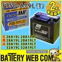 FT50-A19L(T) 古河FB 自動車 用 バッテリー 2年保証 車 FT50-A19L シールドMF 送料無料