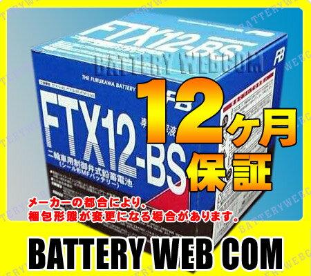 送料無料 FTX12-BS 古河 バイク 用 バッテリー 純正 正規品 傾斜搭載不可 横置き不可 FTシリーズ ...
