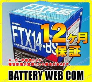 送料無料 FTX14-BS 古河 バイク 用 バッテリー 純正 正規品 傾斜搭載不可 横置き不…