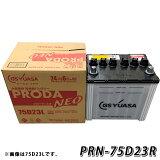 送料無料 GS ユアサ 75D23R PRODA NEO プローダ ネオ トラクタ 大型車 自動車 バッテリー 2年保証 PRN-75D23R / 55D23R / 65D23R / 70D23R 互換