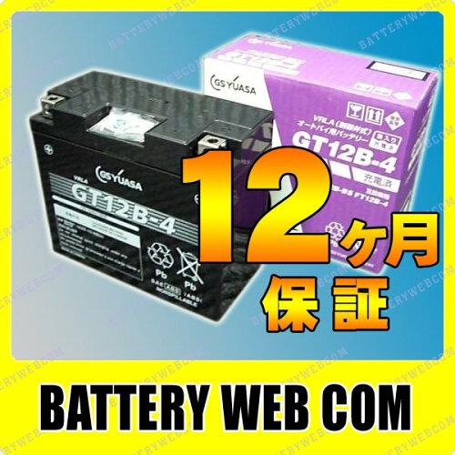送料無料 GT12B-4 GS ユアサ バイク 用 バッテリー 純正 正規...