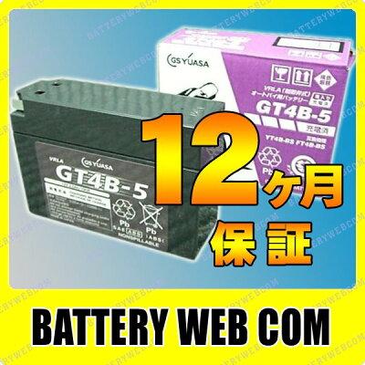 世界販売実績NO.1バッテリーが市場価格の半額!レビュー書いて500円分プレゼント!GT4B-5 ジー...
