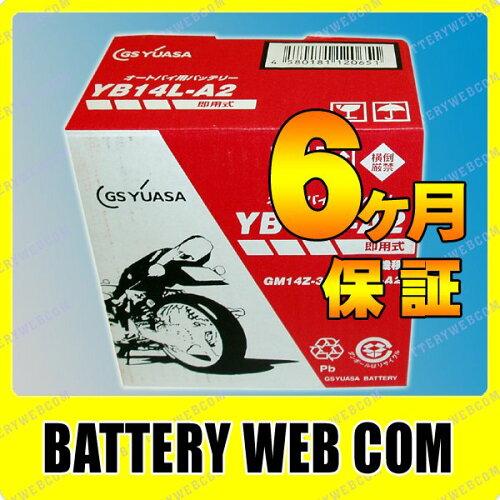 送料無料 YB14L-A2 GS ユアサ バイク 用 バッテリー 純正 正規品 単車 バイク スクータ...