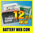 世界販売実績NO.1バッテリーが市場価格の半額!レビュー書いて500円分プレゼント!YTR4A-BS ジ...