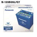送料無料 125D26L パナソニック カオス バッテリー N-125D26LC6 自動車 バッテリー 3年保証 Panasonic CAOS 車 75D26L 80D26L 85D26L 9…