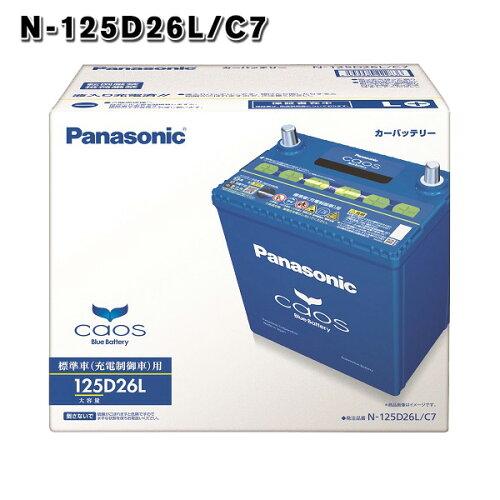 送料無料 125D26L パナソニック カオス バッテリー N-125D26LC6 自動車 バッテリー 3年保証 Panaso...