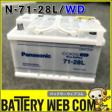 N-71-28L WD パナソニック カオス バッテリー 2年保証 欧州車 Panasonic CAOS 自動車 車