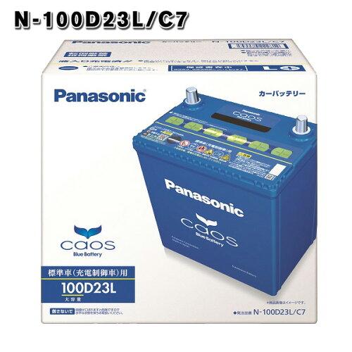 送料無料 100D23L パナソニック カオス6 バッテリー 3年保証 Panasonic CAOS N-100D23LC6 自動車 ...