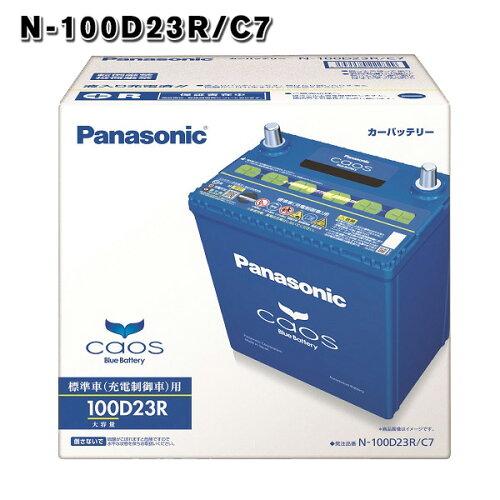 送料無料 100D23R パナソニック カオス バッテリー 3年保証 Panasonic CAOS N-100D23RC6 自動車 車...