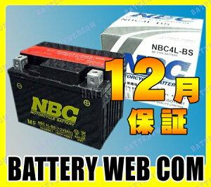 緊急開催!3日限り、送料無料キャンペーン中NBC 4L-BS YT4L-BSと同じく使えます!NBCバイク 用...