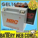 送料無料 GEL16CL-B NBC バイク ゲル バッテリー 12月保証 オートバイ 水上バイク YB16CL-B CB16CL-B 互換 単車 【sswf1】 GEL16CLーB