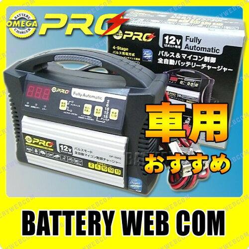 あす楽 OP-0002 オメガ プロ 1年保証 自動車 バッテリー 充電器 チャージャー AC D...