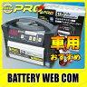 【 あす楽 送料無料 】 OP-0002 オメガ プロ 1年保証 自動車 バッテリー 充電器 チャージャー AC DELCO同等品 【sswf1】