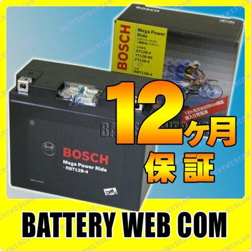 RBT12B-4-N ボッシュ バイク バッテリー BOSCH MegaPowerRide (メガパワーライド ) オートバイ RBT...