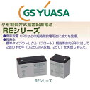 RE7-12 GS ユアサ 小形制御弁式鉛蓄電池 REシリーズ バッテリー 12V / UPS / 無停電電源 / CATV / エレベータ 防災 防犯システム機器 / 非常 灯 RE7ー12