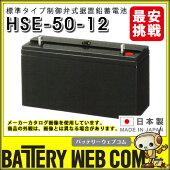 HSE-50-12