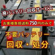 バッテリー サービス チケット
