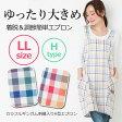 【メール便対応】カラフルギンガム刺繍入りH型エプロン/LLサイズ 171030ワンピース/大きいサイズ/H型/2L