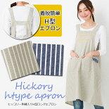 ヒッコリー刺繍入りH型ロングエプロンap40071/M-Lサイズ