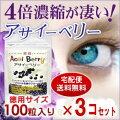 【送料無料】アサイーベリー徳用100粒3個セット