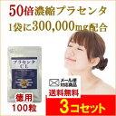 【ポイント5倍&メール便送料無料】 1袋に300,000mg配合! プ...