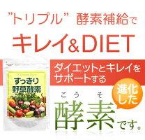トリプル酵素補給でキレイ&DIET