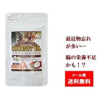 エクストラバージンココナッツオイル100粒/サプリ/サプリメント
