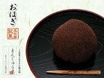 タオル和菓子:おはぎイメージ画像