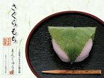タオル和菓子:桜もちイメージ画像