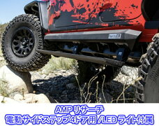 AMPサイドステップ_01
