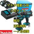 マキタ 18V 電動工具 5点 セット インパクトドライバー ドリル ドライバー 充電器 バッテリー ツールバッグ 日本仕様 純正 BL1830 BL1815 BL1840 BL1850 makita