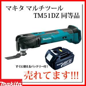 マキタ18V充電式マルチツールTM50DZ同等品+マキタ純正バッテリーセット