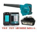 マキタ ブロワ 18V UB185DZ 互換バッテリー 互換充電器 セット 掃除